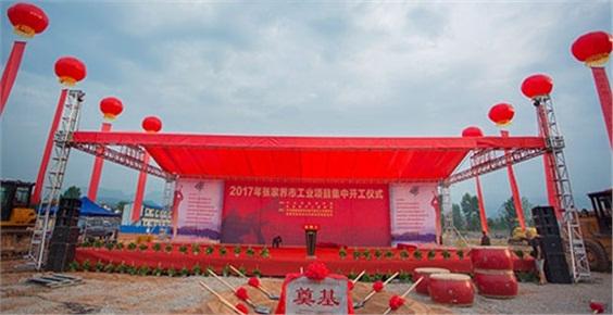 """人民网:张家界""""旅游+""""新型工业项目集中开工"""